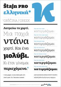 Anže Veršnik: Štajn Greek